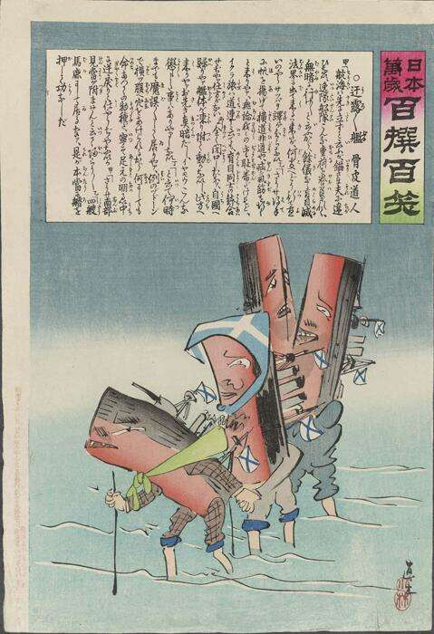 Japanese Print from the Russo-Japanese War 1904-05.